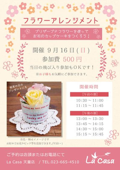98_カップケーキ作り.jpg