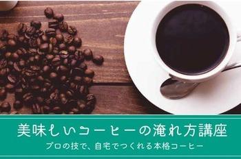 201811コーヒー.jpgのサムネール画像のサムネール画像