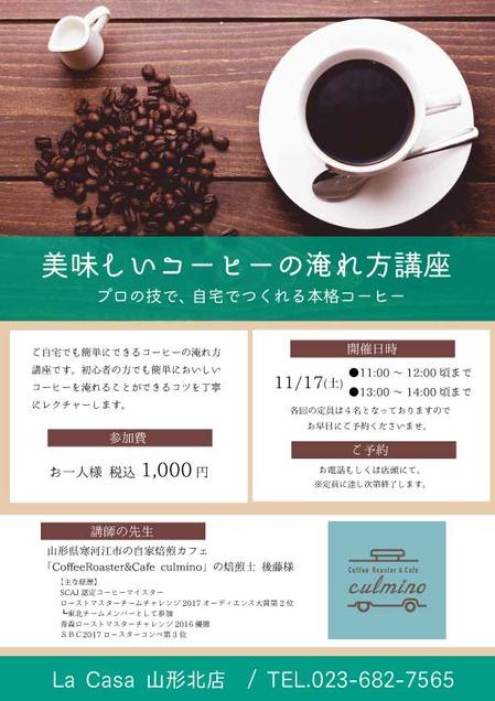 96コーヒー講座.jpg