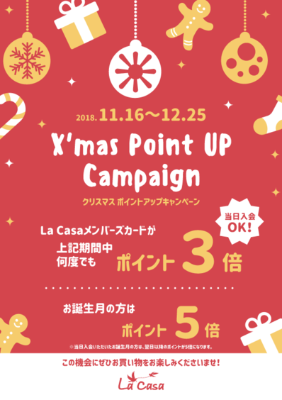 クリスマス_Point.png