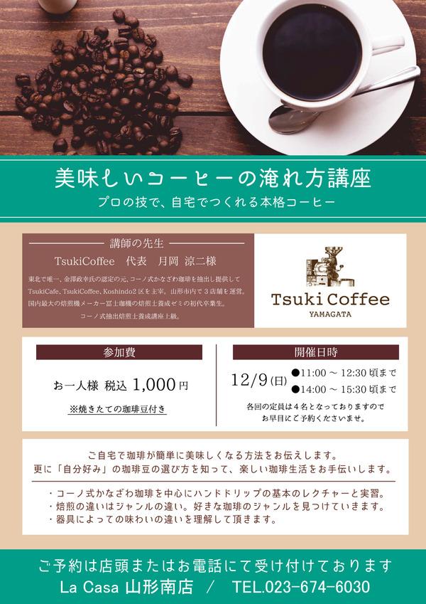 201812_95コーヒー教室.jpg